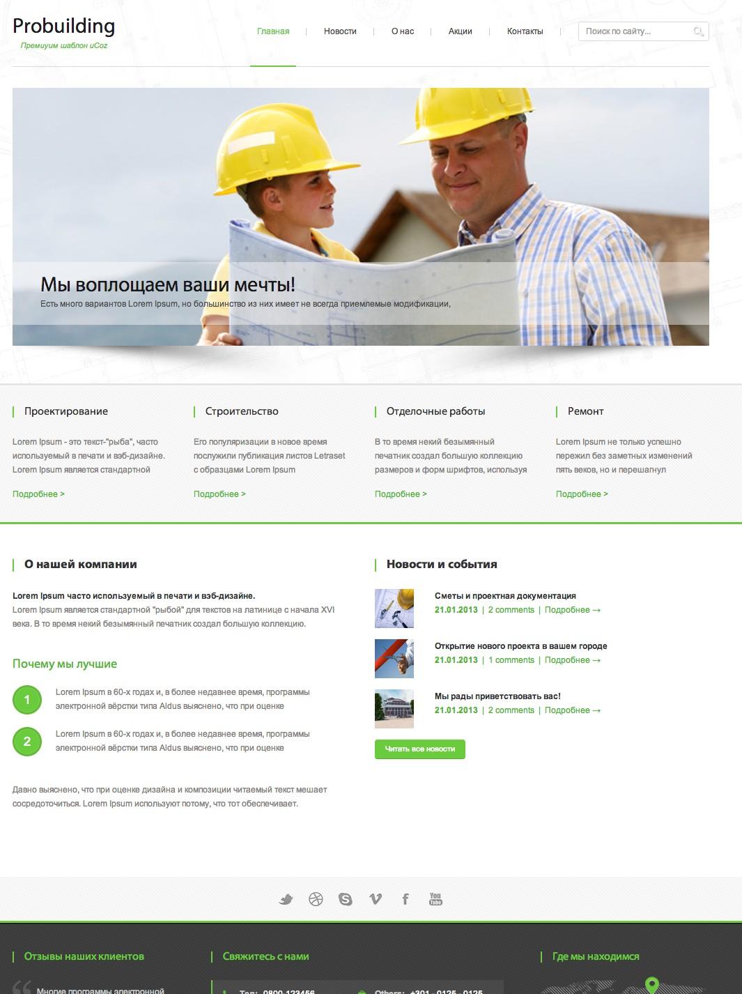 Шаблон сайта строительство инженерия номер 5977